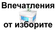 Моите впечатления от изборите за президент и вицепрезидент и от референдума на Слави Трифонов