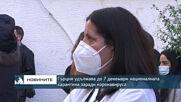 Гърция удължава до 7 декември националната карантина заради коронавируса
