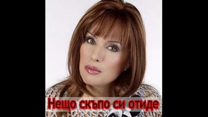 Кичка Бодурова - Нещо Скъпо Си Отиде
