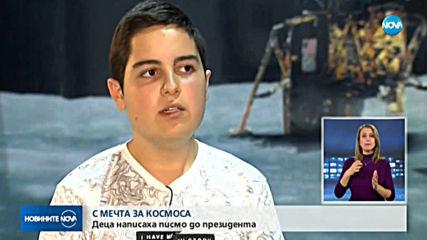 Ученици искат България да има трети космонавт