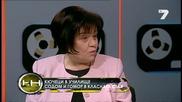 Падението на нравите и кючеците в училище - Видео - Жега - Tv7