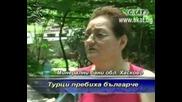 Реалността В България - 5