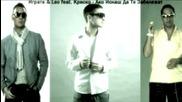 Leofly - Igrata Feat. Krisko Ако Искаш Да Те Забележат
