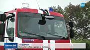Порои наводниха сгради и улици в Югоизточна България