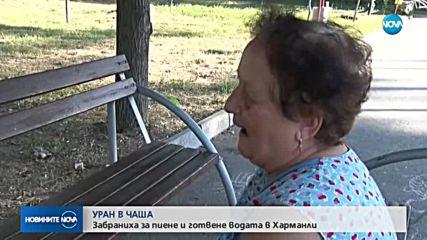 УРАН ВЪВ ВОДАТА:Отново негодна за пиене вода в Харманли (ВИДЕО)