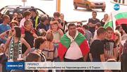 Протест срещу строителството по Черноморието и в Пирин