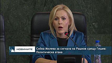 Сийка Милева за сигнала на Рашков срещу Гешев: Политическа атака