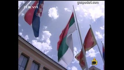 България е във война?!