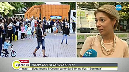 """""""Стара хартия за нова книга"""" за седма година в София"""