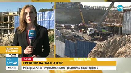 Проверяват изрядни ли са строителните дейности на плаж Алепу