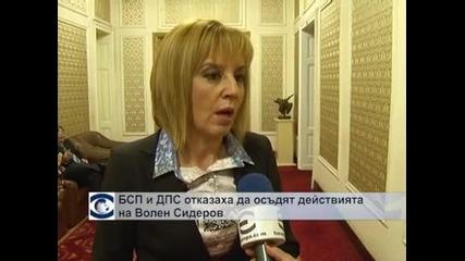 БСП и ДПС отказаха да осъдят действията на Волен Сидеров