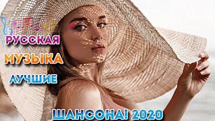 Нереально красивый Шансон 2020!