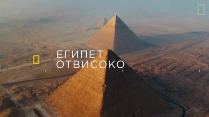 Египет отвисоко