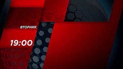 Левски и ЦСКА в мачове за Купата на България на 25 септември по DIEMA SPORT