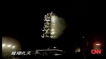 Честита 2009 година от Тайпе - Тайван