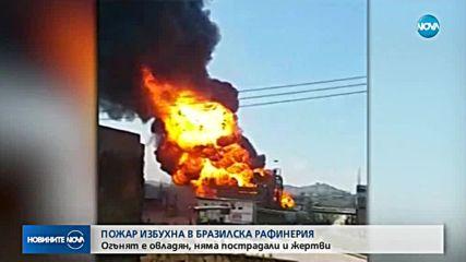 Няма пострадали при пожара в петролна рафинерия в Бразилия