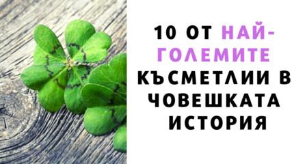 10 от най-големите късметлии в човешката история