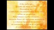 Любовни стихчета 8ма Част