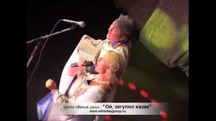 Лена Василёк и група Белый день - ой, загулял казак