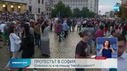 Започна 76-ият протест в София (ВИДЕО+СНИМКИ)
