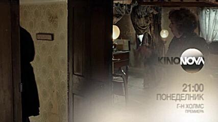 """""""Г-н Холмс"""" на 30 ноември, понеделник от 21.00 ч. по KINO NOVA"""