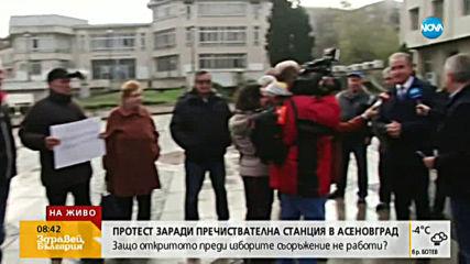 Протест заради пречиствателна станция в Асеновград