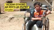 Животът на сириец, след като загуби крака си