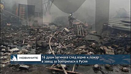 16 души загинаха след взрив и пожар в завод за боеприпаси в Русия