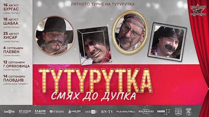 ТУТУРУТКА НАЖИВО И ЗДРАВО (Official)