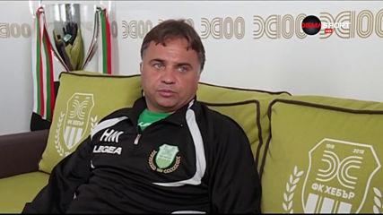 Новият член на Втора лига - Хебър Пазарджик