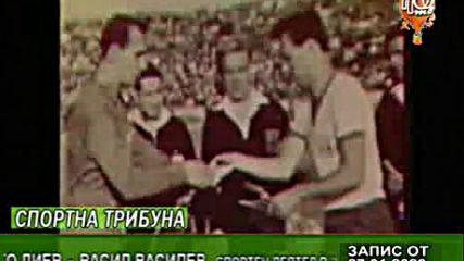 Спортна трибуна - спомени за