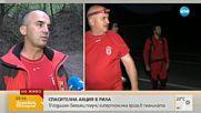 17-годишен белгиец получи хипертонична криза в планината