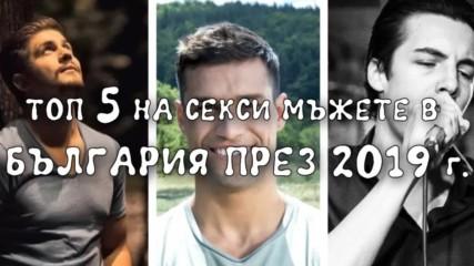 Топ 5 на секси мъжете в България през 2019 г.