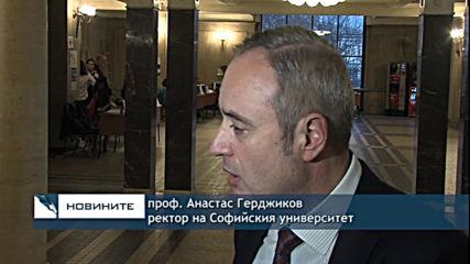 Проф. Анастас Герджиков е преизбран за ректор на Софийския университет