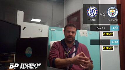Челси - Манчестър Сити ПРОГНОЗА от ФА Къп на Георги Драгоев - Футболни прогнози 17.04.2021