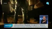 ВКС призна за виновни подсъдимите за смъртта на Чората