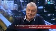 """""""Минаха години"""": Любомир Коларов за журналистиката, политиката и жените в живота му"""