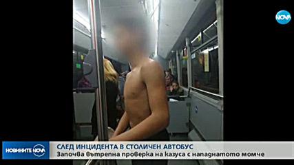 Започва вътрешна проверка по казуса със съблеченото момче в градския транспорт