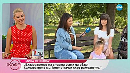 Мина Пенкова: За важните уроци в живота - На кафе (24.07.2019)