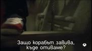 Корабът Еп.1 Сезон 1 Бг Суб ( El Barko ) Част 4/5