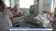 Събират средства за нова апаратура във варненска болница
