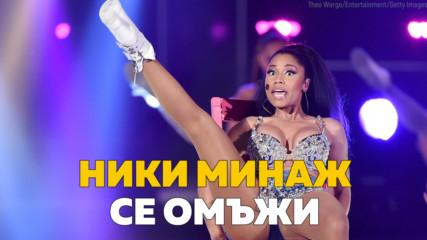 Ники Минаж се омъжи!