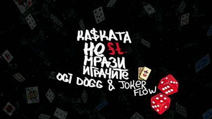 Kaskata Ft. Ogi Dogg, Joker Flow - Не Мрази