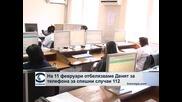 На 11 февруари отбелязваме Деня на телефона за спешни случаи 112