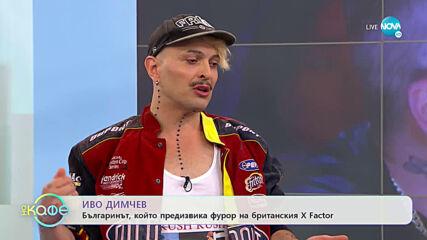 """""""На кафе"""" с Иво Димчев (03.07.2020)"""
