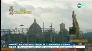 Голям корупционен скандал тресе Италия