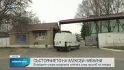 Алексей Навални прекратява гладната стачка