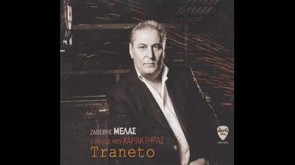 Zafiris Melas - Me Ponaei (new 2011)