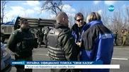 """Украйна официално поиска от ООН """"сини каски"""" в Донецк и Луганск"""
