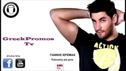 Giannis Ieremias - Teleioses Gia Mena 2012 (cd Rip) Hq